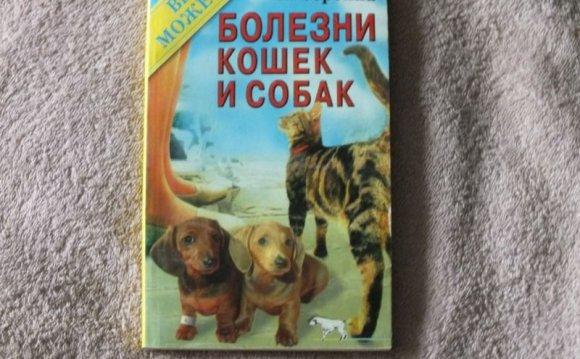Книга Болезни кошек и собак