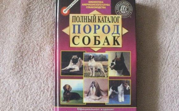 Книга Полный каталог пород