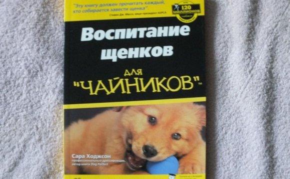 Книга Воспитание щенков для
